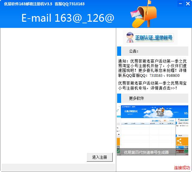 163邮箱批量注册机 网易邮箱注册机3.5 绿色免
