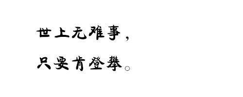 方正康体简体字体说明