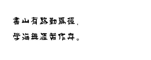 方正平和繁体字体说明