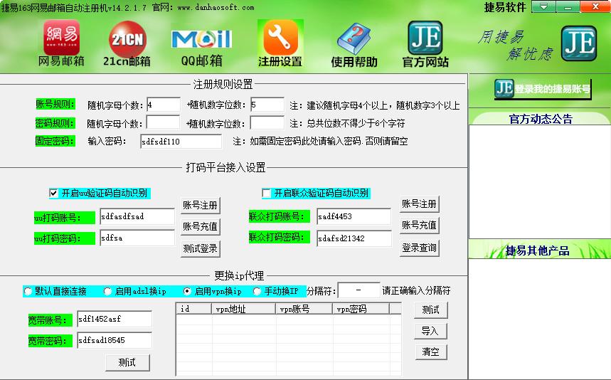 网易邮箱批量注册机 捷易邮箱自动注册机14.2