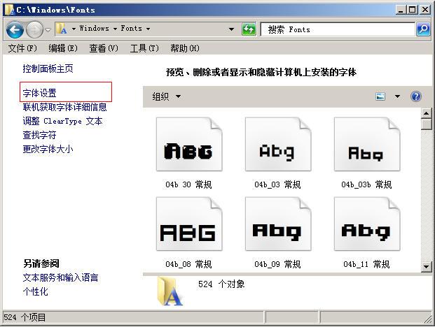 wps官方字體包