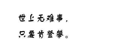 0m / 字体格式:ttf / 字体语言:中文字体 / 更新时间:2014-02-24 汉仪