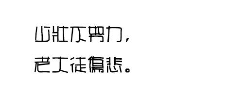 首页 教育素材 字体下载 → 汉仪漫步繁体字体 ttf  字体大小:2.