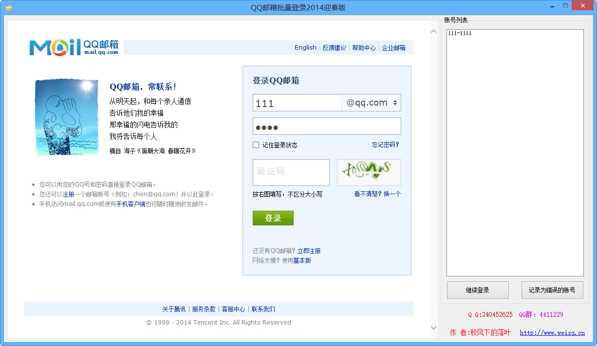 <font color=red>QQ</font>邮箱批量<font color=red>登录</font>工具1.0 绿色免费版-电子邮件