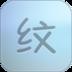 纹字锁屏5.5s  官网最新版2016