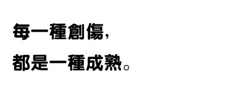 微软粗圆繁体字体说明