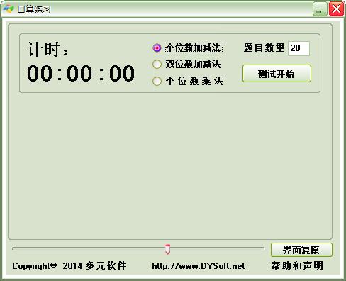 多元口算練習下載 v1.0免費版