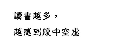 书法家淡古印字体,是一种常用的书法字体.