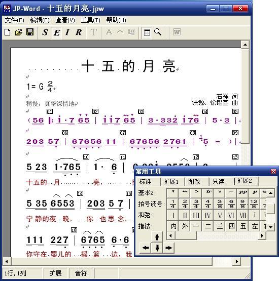 免费下载|简谱编辑软件JP Word3-word输入不了中文 word没办法输入