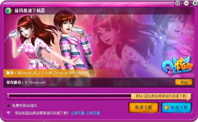 下载炫舞正版_QQ炫舞官方下载2014QQ炫舞极速下载器33