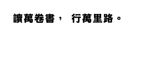 5m / 字体格式:otf / 字体语言:繁体字体 / 更新时间:2014-04-22 蒙纳