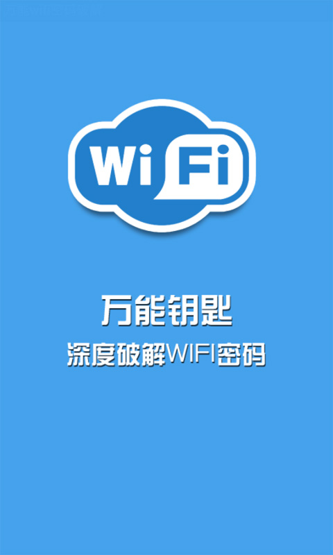 通用wifi密碼