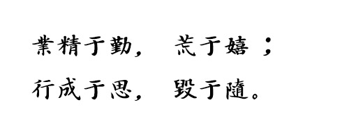 fc毛笔楷书字体