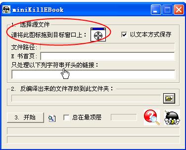 chm转txt工具软件截图