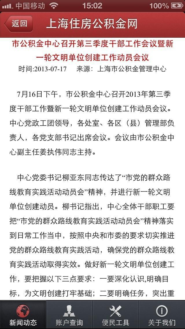 上海公积金app2.2.0 官网最新版-生活实用