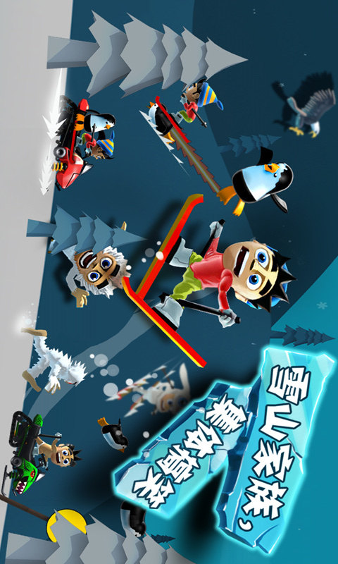 滑雪大冒险中文破解版2.1.0 安卓免费版