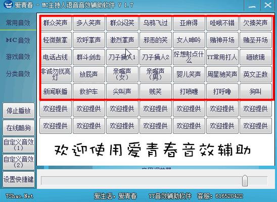 爱青春MC主持人音效辅助软件1.3.5 绿色免费版