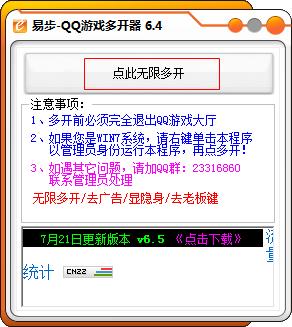 qq堂4.0多开器下载_qq游戏多开器下载|QQ游戏大厅多开器6.5 最新免费版-东坡下载