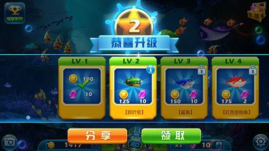 捕鱼达人3获取金币的方法 快速获得金币的五大技巧