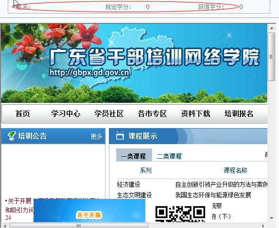 广东雪绰继续教育网络培训官方网站:广东省专业技术人员继续教育管理系统
