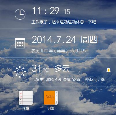 软媒时间(桌面天气日历软件)3.2.0.0 绿色免费版