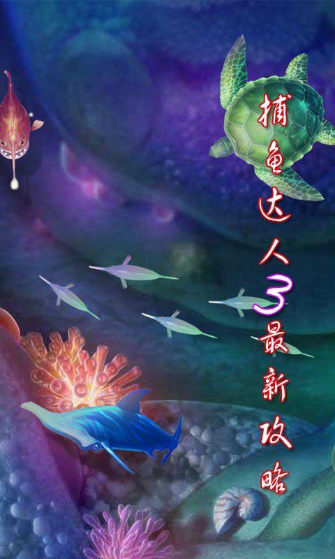 捕鱼达人3攻略秘籍2.3.0安卓免费版-其他游戏代码通关游戏图片