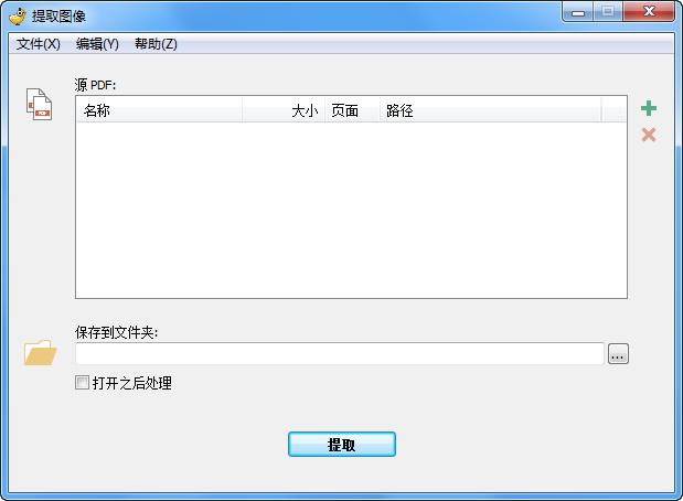 PDF工具集合下载PDF Shaper PDF转换 分割 合并 3.4 绿色汉化版