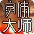 手机字体大师1.2.3.3  安卓最新版
