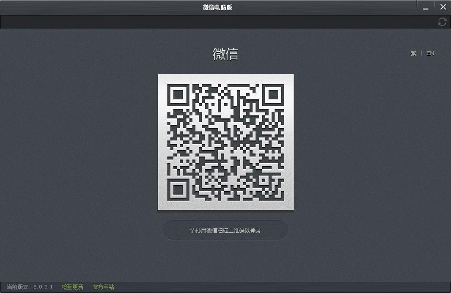 微信网页版下载|网页微信客户端微信电脑客户