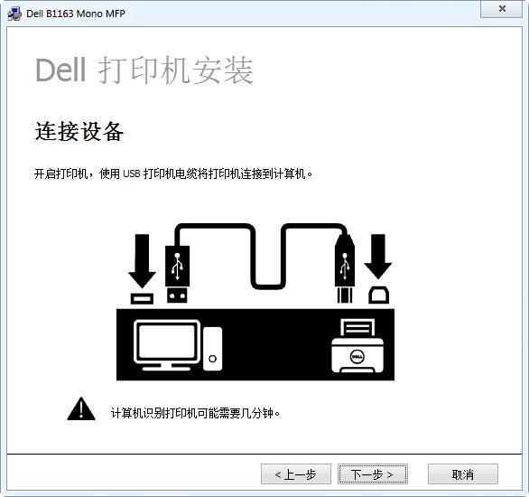 戴尔打印机b1163驱动下载|Dell戴尔B1163打印