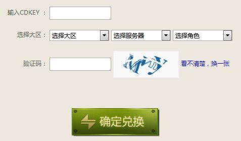 cfcdkey大全_穿越火线CDKey兑换网址 CFCDKEY兑换码免费领取武器方法_东坡下载