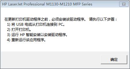 m1136打印机驱动 HP 惠普 Pro M1136打印机驱