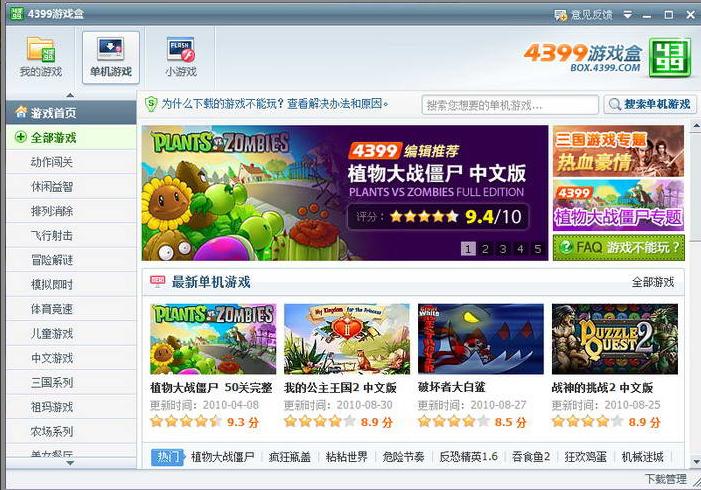 4399游戏盒子下载 4399游戏盒子PC版2.0.0.4