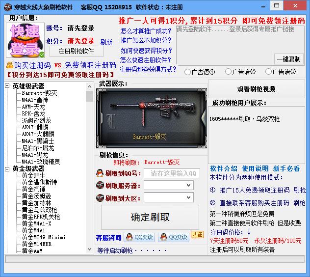 cf刷枪软件无需激活|穿越火线大象刷枪软件1.1