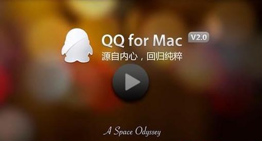 苹果qq2012最新版|腾讯QQ for Mac3.1.2 官方最
