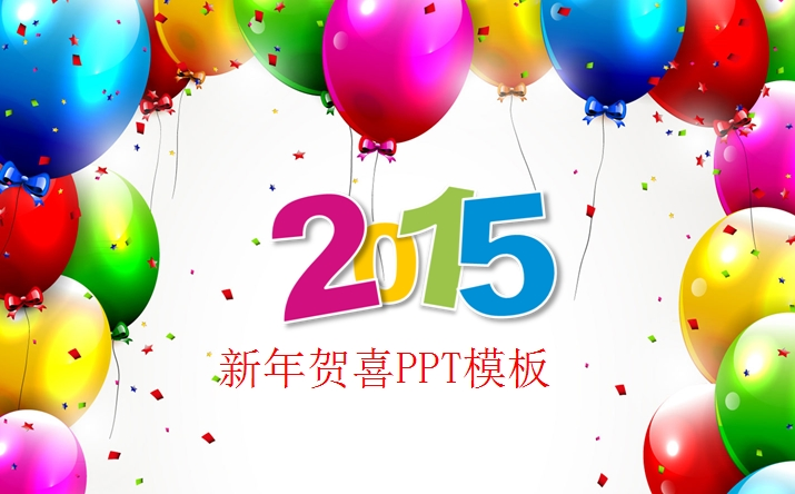 2015新年喜庆彩色气球ppt模板鲜艳彩色风免费下载