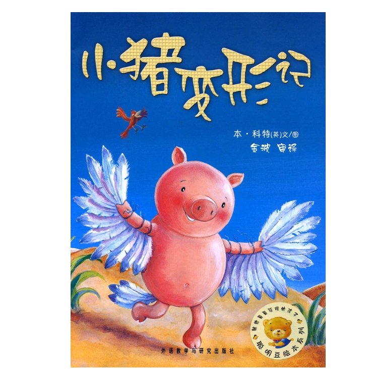 这里分享的是一个绘本故事ppt小猪变形记ppt绘本故事,适合作为幼儿园教学故事,大家可以免费下载这份绘本故事ppt。 《小猪变形记》是一个非常经典的绘本。很多的绘本常常是通过小故事讲出生活的哲理,而且里面有大量的比如幽默的,温情的对话可以和孩子互动。《小猪 变形记》向我们讲述一只小猪百无聊赖,就想体验别的动物的生活。它精力充沛,满脑子奇异的想象,用各种办法模仿长颈鹿、斑马、袋鼠、鹦鹉等动物。遗憾的 是,这些创举都以失败告终。最后受另一头猪的启发,找到了真正属于猪的乐趣。他利用一种奇妙的方式为我们展示了一