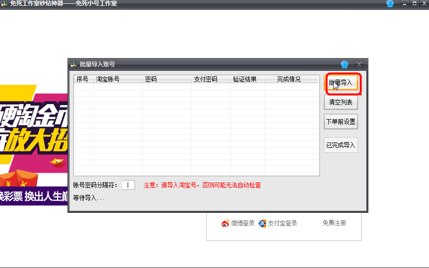 2011qq刷钻软件下载_免死工作室秒钻神器(淘宝刷钻刷等级软件)5.3.1 绿色最新版-东坡下载