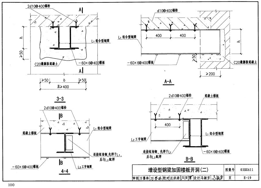 03sg611砖混结构加固与修复图集下载pdf格式免费版