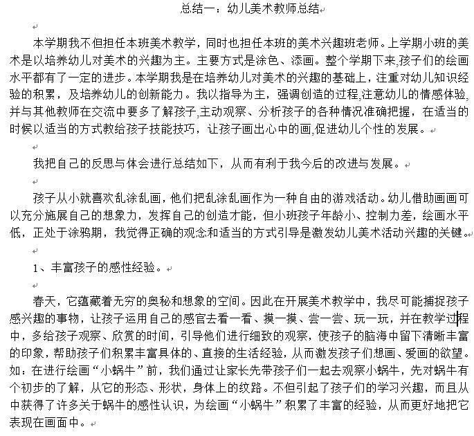 2015幼儿园美术教师工作总结(2篇)word免费版