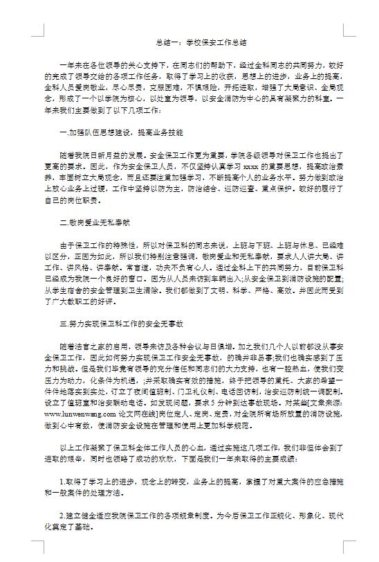 www.shanpow.com_机关个人工作总结。