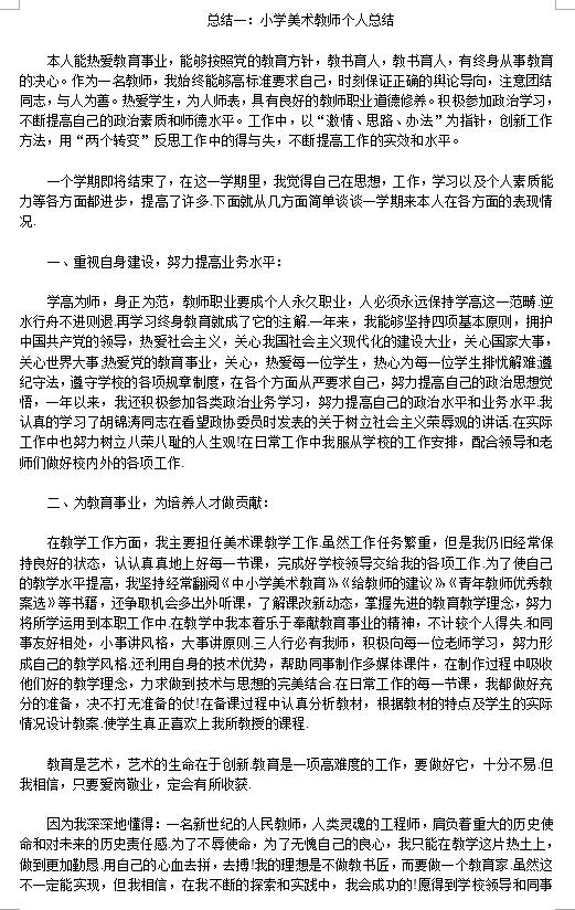 【小学教师评职称个人工作总结】