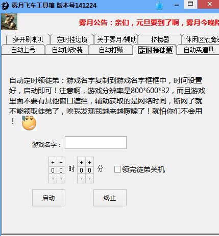 141224 免费破解版 【qq飞车雾月辅助】