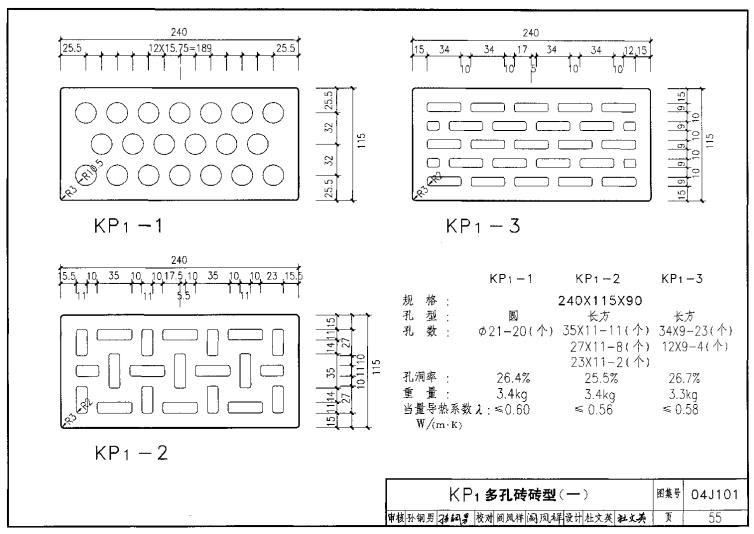 pdf电子阅读器_建筑标准图集免费下载|04J101砖墙建筑构造电子版图集pdf格式高清 ...