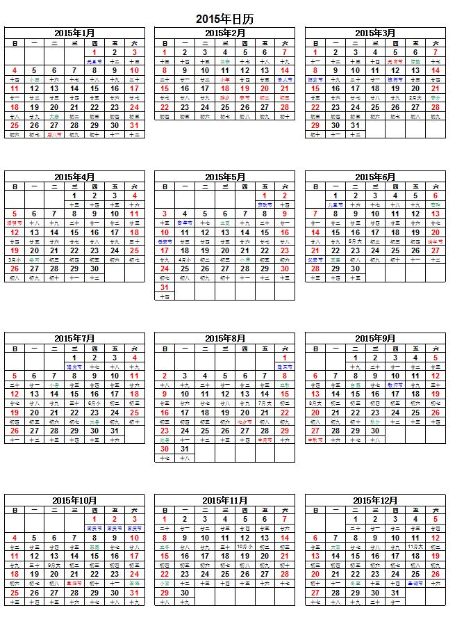 2015年日历表打印版|2015年日历表直接打印版全年带
