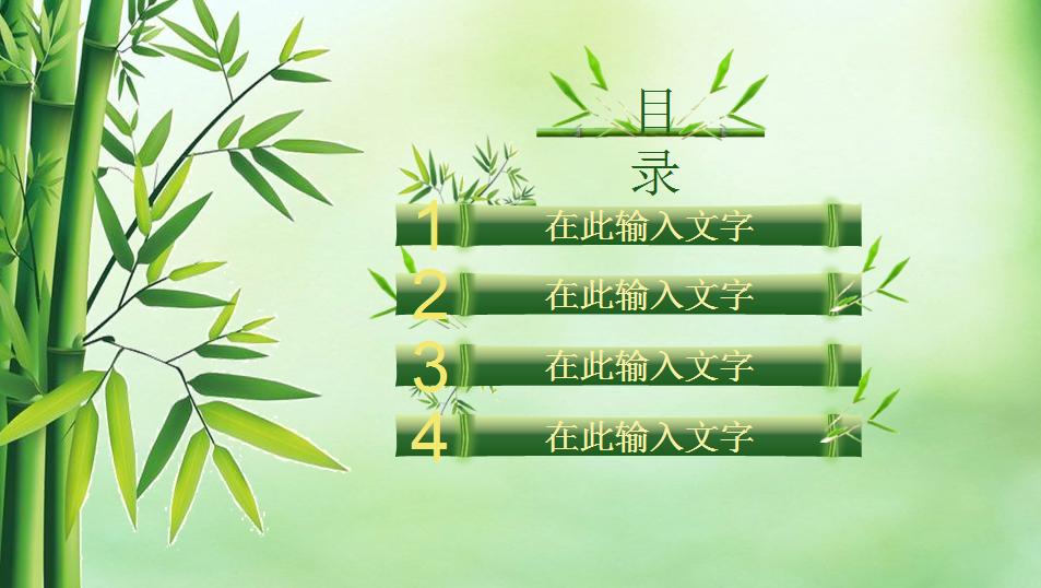 中国竹韵风格ppt目录素材,目录以竹子为背景,适合制作中国风ppt模板