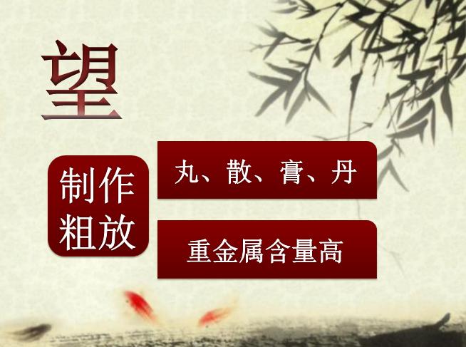 中医ppt模板 中国风中 医 药文化宣传ppt模板 水墨