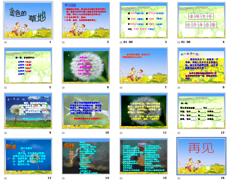 www.fz173.com_人教版三年级上册语文金色的草地的详案。