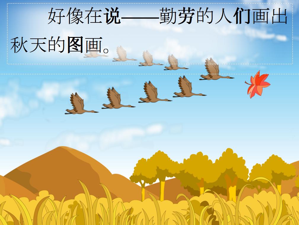 人教版小学二年级语文ppt|秋天的图画ppt课件免-秋天的图画课件 秋天