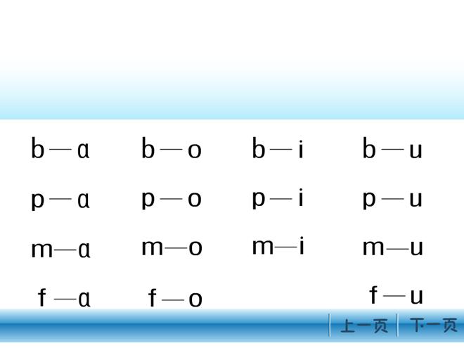 汉语拼音bpmfppt课件小学英语六年级二次备课图片